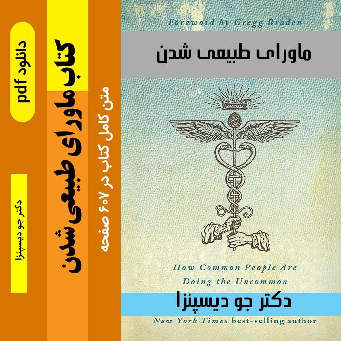 دانلود کتاب [ماورای طبیعی شدن] دکتر جو دیسپنزا - pdf { نسخه کامل } پی دی اف