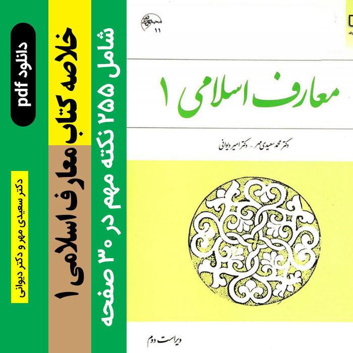 دانلود خلاصه کتاب | معارف اسلامی 1 - pdf - شامل 255 نکته مهم