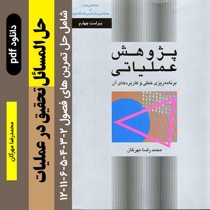 دانلود حل المسائل کتاب تحقیق در عملیات - مهرگان - pdf پژوهش عملیاتی | برنامه ریزی خطی و کاربرهای آن