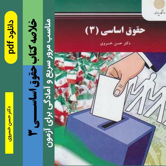 دانلود جزوه [حقوق اساسی 3 ] - حسن خسروی - pdf  حقوق پیام نور 