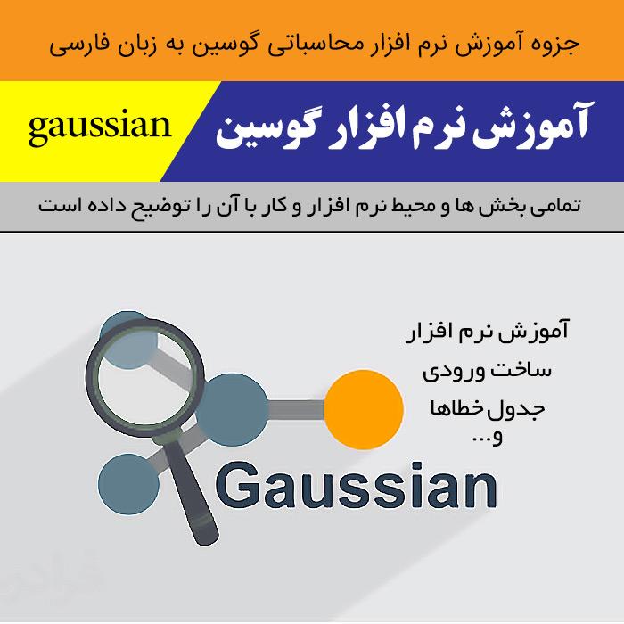 دانلود آموزش نرم افزار [گوسین] | gaussian به زبان فارسی - pdf (نرم افزار محاسباتی شیمی)