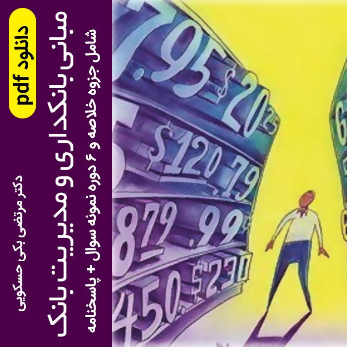 دانلود جزوه خلاصه کتاب مبانی بانکداری و مدیریت بانک + 6 دوره نمونه سوال با جواب - pdf - بر اساس کتاب دکتر بکی حسکویی