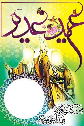 سکه عید غدیر
