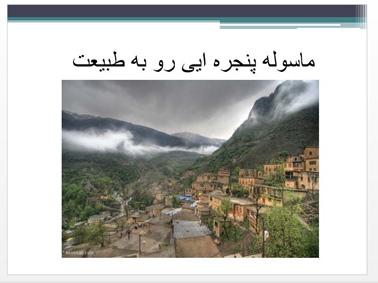 دانلود پاورپوینت معماری روستای ماسوله ، پروژه انسان طبیعت معماری