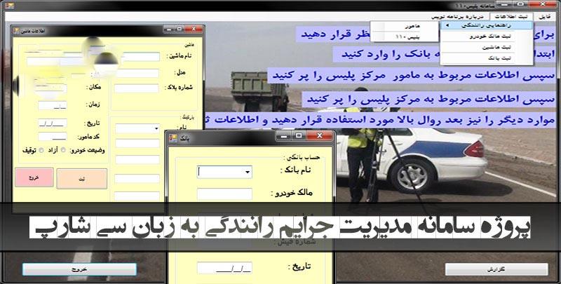 پروژه رایگان سامانه مدیریت جرایم رانندگی به زبان سی شارپ #C