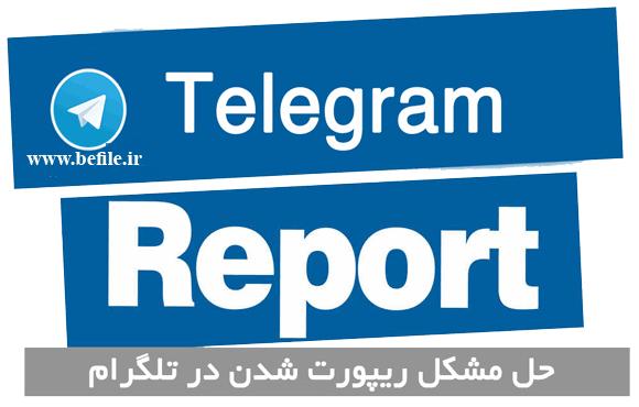 آموزش رفع قطعی  ریپورت  از تلگرام