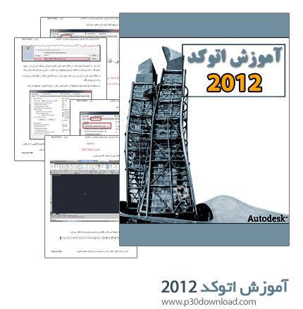 آموزش تصویری نرم افزار Autocad 2012 ( اتوکد 2012 )
