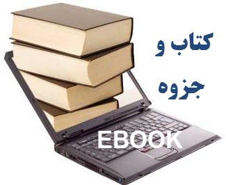 کتاب آموزش اجرای راه پله