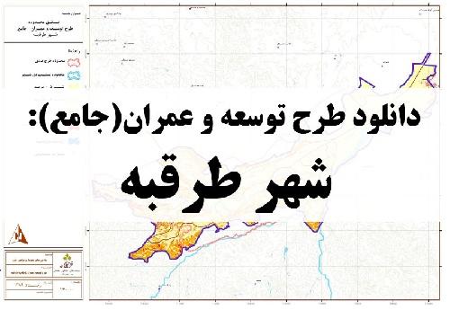 طرح توسعه و عمران شهر طرقبه ( طرح جامع )