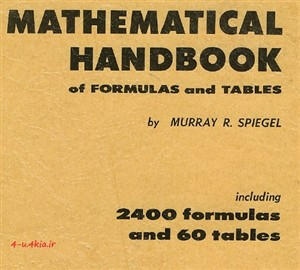 دانلود هندبوک جامع ریاضیات Spiegel-MathematicalHandbook