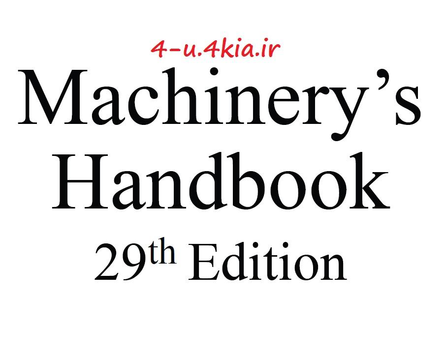 دانلود هندبوک طراحی ماشین آلات ( Machinerys Handbook 29th Edition )