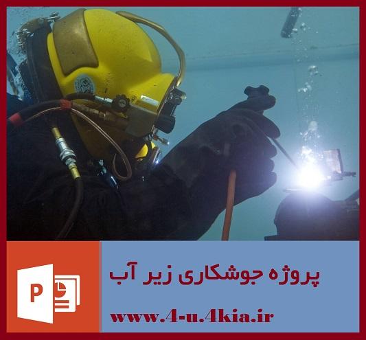 دانلود پروژه جوشکاری زیر آب (پاورپوینت)
