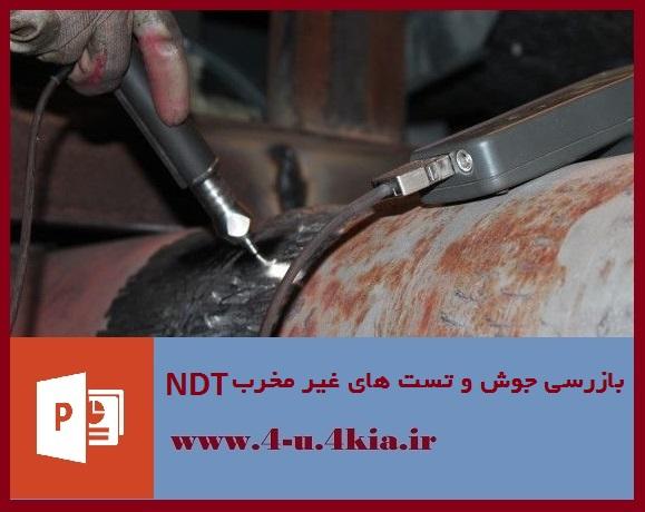 دانلود پروژه بازرسی جوش و تست های غیر مخرب NDT (پاورپوینت)