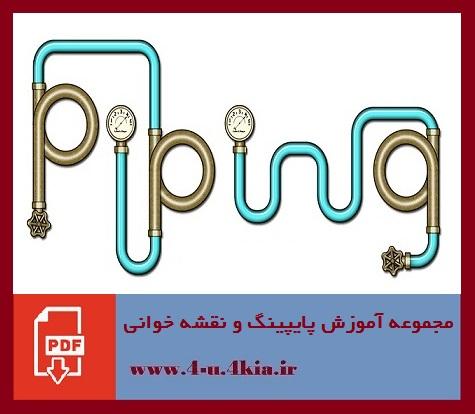دانلود مجموعه آموزشی پایپینگ ( Piping ) و نقشه خوانی +