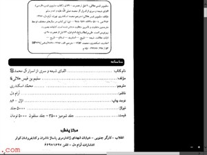 کتاب اسرا آل محمد (ص)