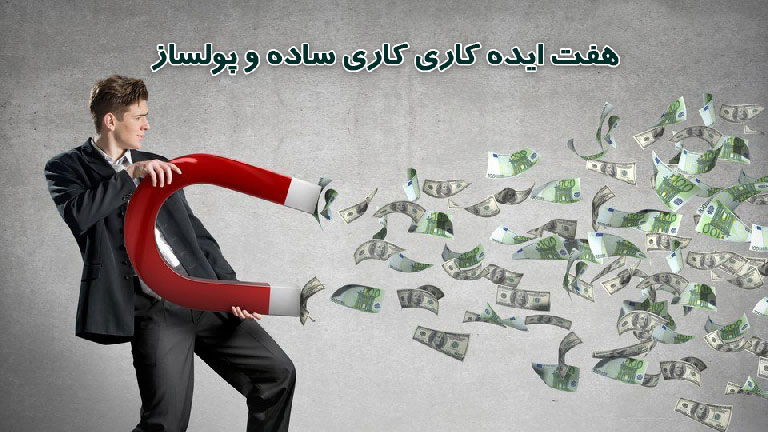 Image result for ‫7ایده کار در منزل‬‎