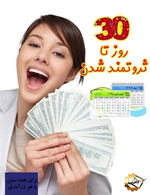 کتاب ۳۰ روز تا ثروتمند شدن