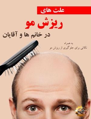 کتاب علت های ریزش مو در خانم ها و آقایان