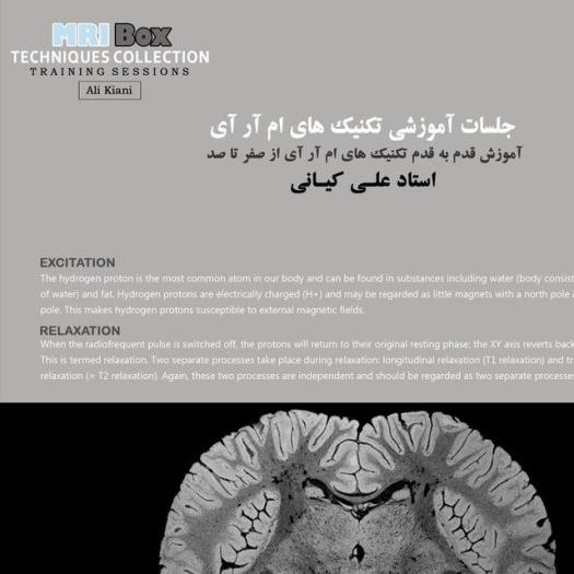 دوره آموزشی تکنیک های MRI جلسه اول و دوم
