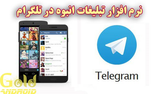 تبلیغ رایگان در تلگرام