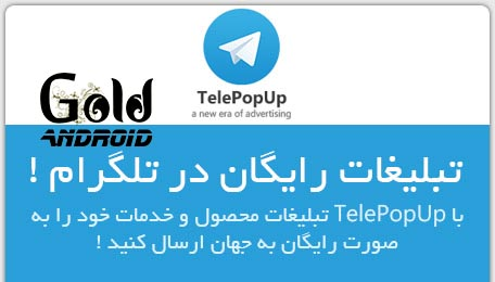 نرم افزار TELE POPUP تبليغ رايگان در تلگرام + کرک +