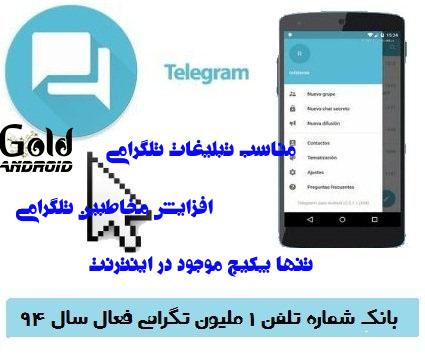 پکیج شماره موبایل تلگرامی