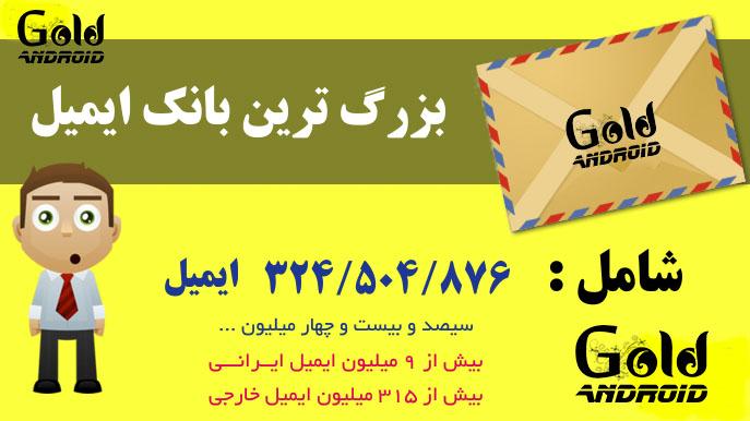 بزرگترین بانک ایمیل ایرانی