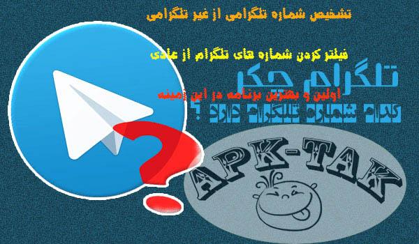 تشخیص شماره های تلگرام از غیر تلگرام