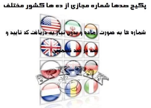 صدها شماره مجازی تمامی کشورها