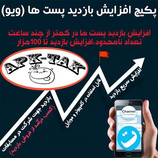 افزایش بازدید پست کانال تلگرام