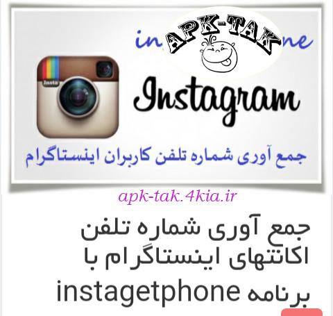 جمع آوری شماره موبایل اینستاگرام