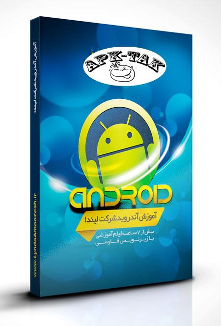 آموزش کامل برنامه نویسی آندروید لیندا با زیر نویس فارسی