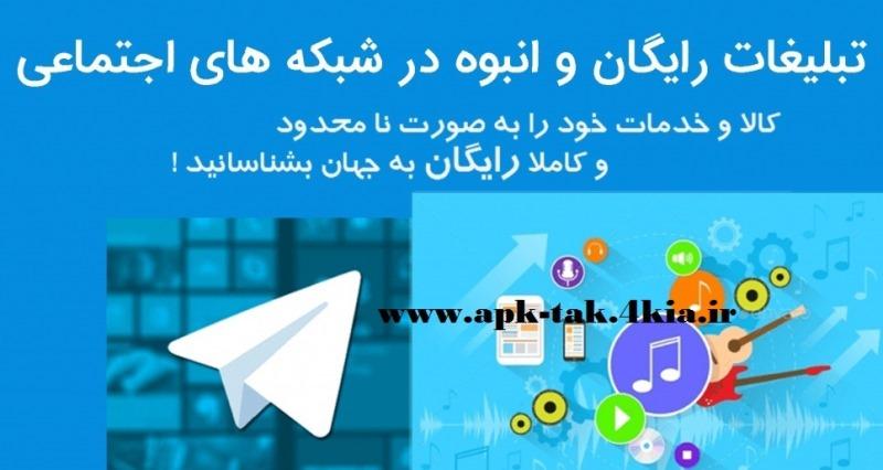 ربات تبلیغات اتوماتیک تلگرام