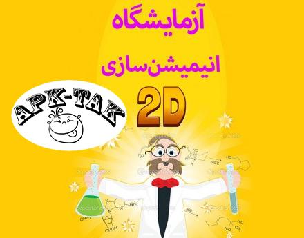 آموزش ساخت انیمیشن دو بعدی