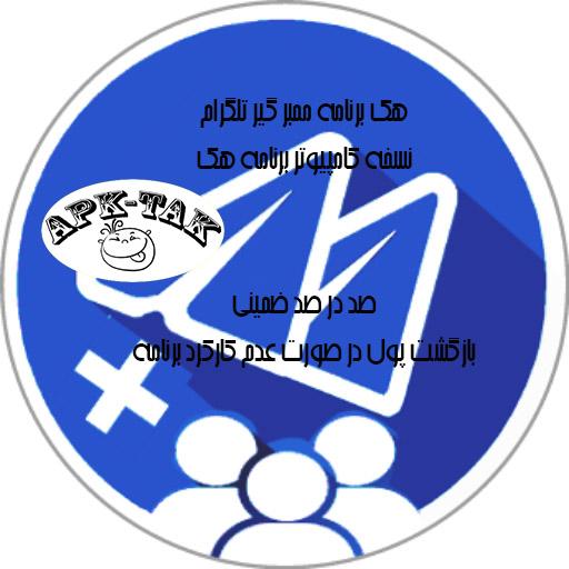 هک برنامه ممبر بگیر تلگرام