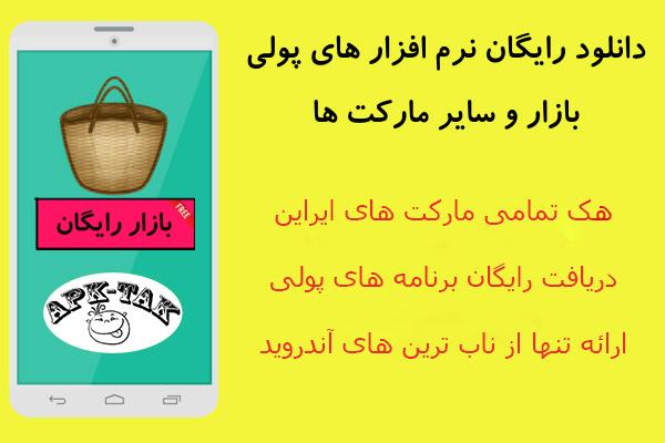دریافت رایگان برنامه های پولی مارکت های ایرانی