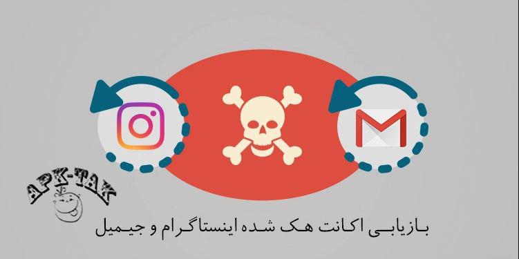 بازیابی اکانت هک شده اینستاگرام