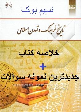 خلاصه کتاب تاریخ فرهنگ و تمدن اسلامی دکتر جان