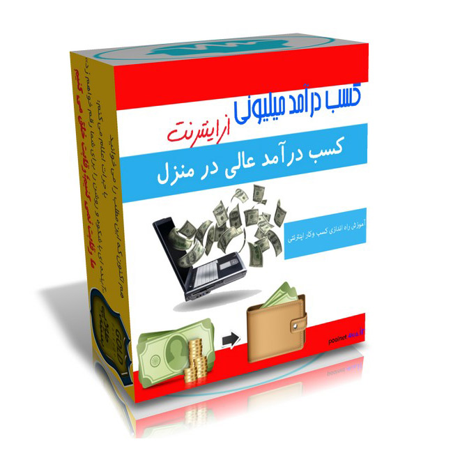 آموزش راه اندازی کسب و کار اینترنتی در منزل