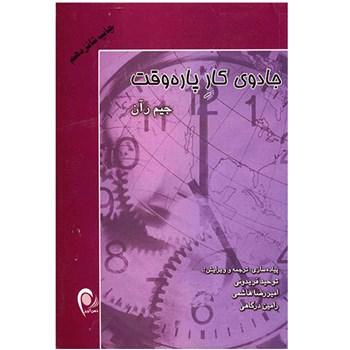 دانلود کتاب صوتی جادوی کار پاره وقت - روانشناسی و بازاریابی شبکه ای