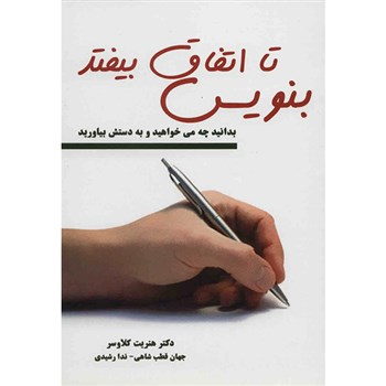 دانلود کتاب صوتی بنویس تا اتفاق بیوفتد اثر هنریت کلاوسر 250 صفحه.نگرش مثبت