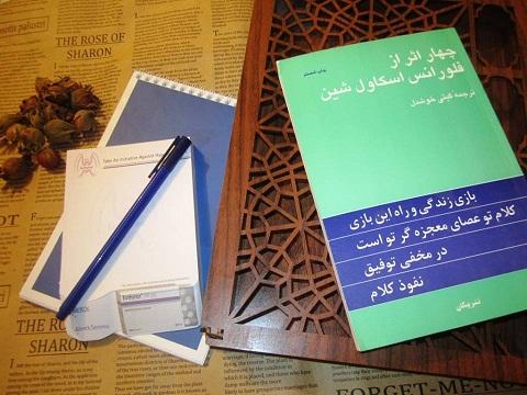 دانلود کتاب صوتی چهار اثر فلورانس اسکاول شین - قسمت چهارم نفوذ کلام- نگرش مثبت - مثبت اندیشی