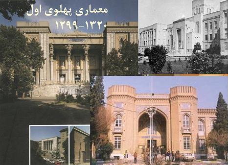معماری دوره پهلوی اول و دوم