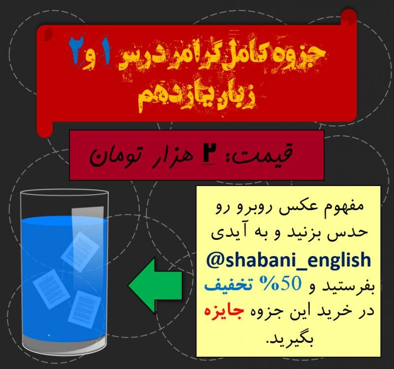 جزوه کامل گرامر درس 1و2 زبان یازدهم