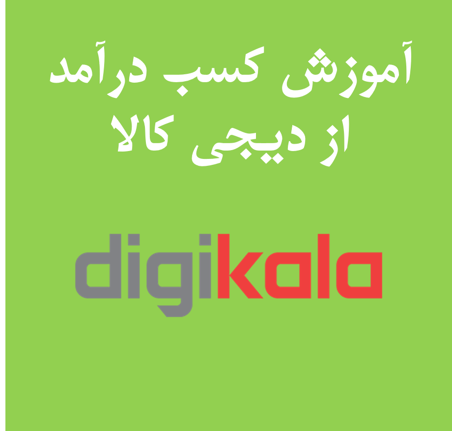 آموزش کسب درآمد از دیجی کالا