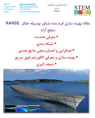 مقاله بهینه سازی فرم بدنه شناور بوسیله حلگر RANSE  سطح آزاد