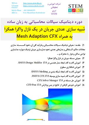 شبیه سازی عددی جریان در یک نازل واگرا همگرا به همراه Mesh Adaption