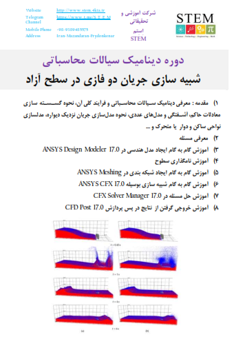 شبیه سازی عددی جریان دو فازی در سطح آزاد