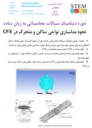نحوه مدلسازی نواحی ساکن و متحرک در CFX