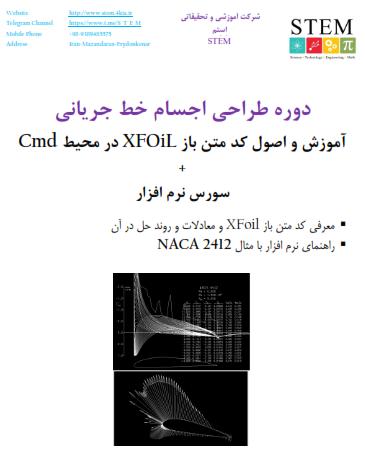 دوره طراحی اجسام خط جریانی آموزش و اصول کد متن باز XFOiL در محیط Cmd + سورس نرم افزار